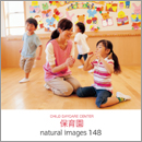 natural images 148 保育園